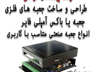 طراحی جعبه فلزی ، طراحی و ساخت و تولید باکس فلزی