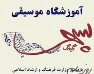 آموزشگاه موسیقی گلبانگ سپهر در تهرانپارس