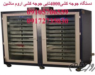 فروش ویژه دستگاه جوجه کشی4000تایی