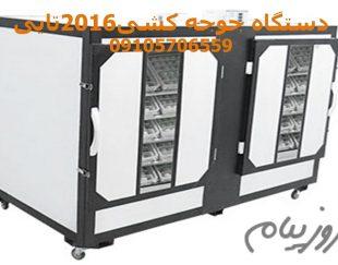 فروش ویژه دستگاه جوجه کشی2016تایی