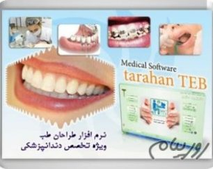 نرم افزار مدیریت مطب و کلینیک دندانپزشکی طراحان طب