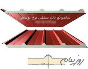 اجرای پوشش سقف و دیوار با ساندویچ پانل