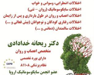 متخصص درمان اختلالات سایکوسوماتیک (روان – تنی) در اصفهان
