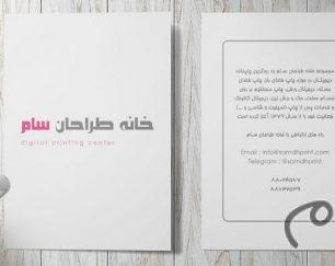 چاپ تراکت فوری و ارزان در تهران