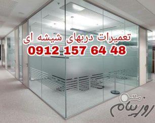 رگلاژ درب های شیشه ای سکوریت 09121576448 تعمیرات شیشه نشکن پارسیان