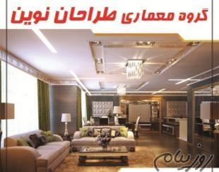 طراحی، اجرا و بازسازی انواع ساختمان در اصفهان