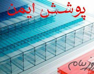 قیمت فروش نصب ورق دو جداره پلی کربنات طلق پلاستیکی شفاف