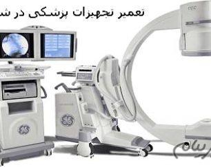 تعمیرات تخصصی انواع لیزرها، دستگاههای پوست، مو و زیبایی