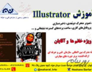 آموزش دوره تخصصی گرافیک Illustrator