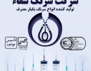نمایندگی سرنگ شفا در استان فارس