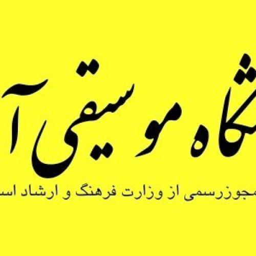 آموزشگاه موسیقی آوایش در تهرانپارس