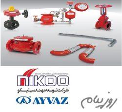 تجهیزات آتش نشانی(Fire Fighting Equipment) شرکت نیکونمایندگی آیواز در ایران