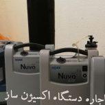 اجاره دستگاه اکسیژن ساز