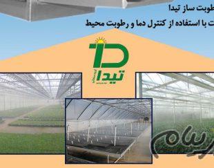 فروش دستگاه های رطوبت ساز گلخانه تولید نشا