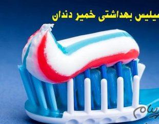 فروش سیلیس بهداشتی و خمیر دندان