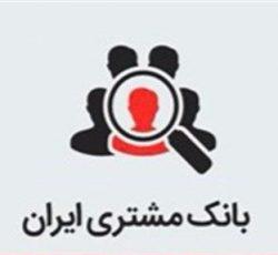 بانک مشتری جامعترین مرکز تخصصی بازا