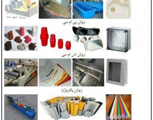 ارائه خدمات مهندسی در زمینه راه اندازی و تولید انواع محصولات کامپوزیتی