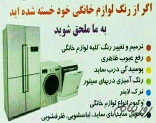 شارژ گاز یخچال ساید بای ساید , فریزر , خانگی در منزل تهران