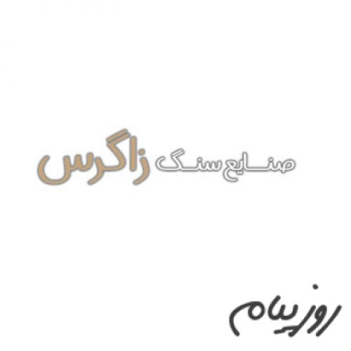 صنایع سنگ زاگرس (سنگ صلصالی)