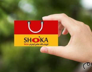 سامانه دایرکتوری تولیدکنندگان شُکا