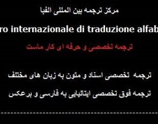 ترجمه فوق تخصصی ایتالیایی به فارسی و برعکس