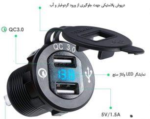مبدل شارژر USB مخصوص کمپر و کاروان