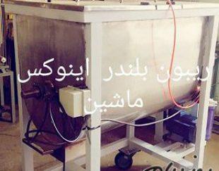 ریبون بلندر میکسر پودر میکسر گرانول همزن پودر خط تولید پودر خط تولید چسب و خط تولید ارایشی