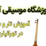 آموزش تار و سه تار در تهرانپارس