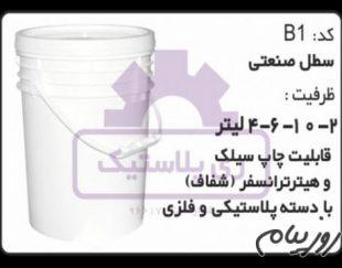 تولید سطل پلاستیکی 4 کیلویی