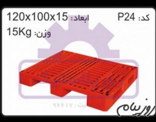 تولید کننده انواع پالت پلاستیکی