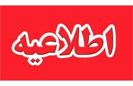 اطلاعيه مهم سايت مورخه 99/1/27