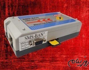 مودم GSM با درگاه سریال(COM)