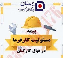 بیمه های مسئولیت و مهندسی سامان